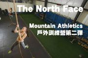 The North Face Mountain Athletics戶外訓練營第二彈
