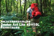 Deuter Act Lite 40+10L 輕量拔熱式登山背包