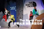 The North Face創新科技 秋冬新品亮相