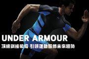 UNDER ARMOUR頂級訓練裝備 引領運動服飾未來趨勢