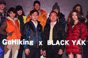 GoHiking獨家販售  韓國戶外品牌BLACK YAK強勢登台