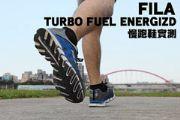 FILA TURBO FUEL ENERGIZD慢跑鞋實測