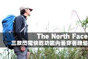 三款The North Face閃電快乾功能內著穿著體驗