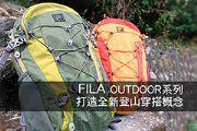FILA OUTDOOR系列 打造全新登山穿搭概念