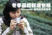 冬季品嚐輕焙包種-Snowpeak爐炊具實際使用