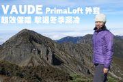 歐都納VAUDE PrimaLoft外套雪山主峰保暖測試