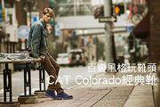 CAT Colorado經典靴 百變風格玩靴頭