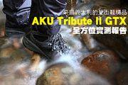 義製精品 AKU Tribute II GTX登山鞋實測報告