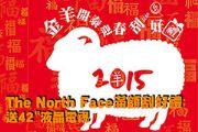 "The North Face滿額刮好禮 送42""液晶電視"