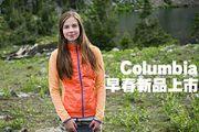 Columbia早春新品上市