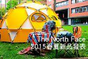 The North Face 2015春夏新品發表