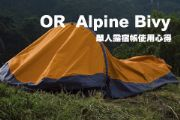 OR  Alpine Bivy 單人露宿帳使用心得