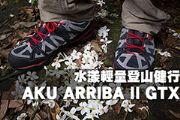 AKU ARRIBA II GTX健行鞋的水漾輕量登山健行