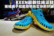 KEEN最新拉繩涼鞋 兩條繩子就能聰明包覆你的好咖