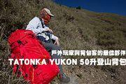 Tatonka YUKON 50升經典專業登山背包  戶外玩家與背包客的最佳夥伴