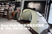 讓「野遊」成為人生一部分 Snow Peak台灣旗艦店正式開幕