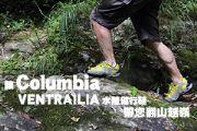讓Columbia VENTRAILIA水陸健行鞋帶您翻山越嶺