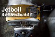 Jetboil  提升燃燒效率的好鍋組