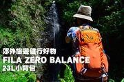 郊外旅遊健行機能背包 FILA ZERO BALANCE 23L小背包