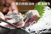初夏的微酸滋味—醋漬鯖魚