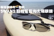 保護眼睛有一套的SWANS超輕量偏光太陽眼鏡