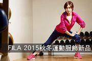 FILA 發表2015秋冬運動服飾新品