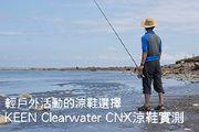 輕戶外活動的涼鞋選擇 KEEN Clearwater CNX涼鞋實測