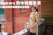 Hakers防水機能風衣 一圓時尚與機能兼具的渴望
