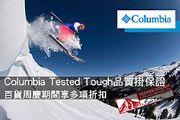 Columbia Tested Tough品質掛保證 百貨周慶期間享多項折扣
