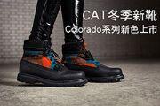 CAT冬季新靴 Colorado系列新色上市