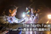The North Face FuseForm最新革命性編織科技