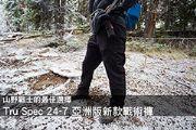 山野戰士的最佳選擇  Tru Spec 24-7 亞洲版新款戰術褲