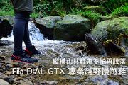 縱橫山林鞋帶不怕再脫落 Fila DIAL GTX 專業越野慢跑鞋