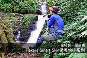 保暖另一層皮膚 Hakers SmartSkin保暖快排系列