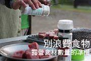 別浪費食物 露營食材數量的準備