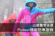 出國賞雪首選 Protest機能防寒服飾