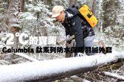 -2℃的Columbia男裝鈦系列防水保暖羽絨外套實測