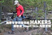 為寒冬帶來暖意的HAKERS 保暖版Smart Skin內層衣褲