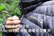 冬季保暖中層外套 Merrell羽絨保暖連帽夾克實測