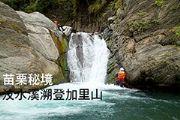 苗栗秘境 汶水溪溯登加里山