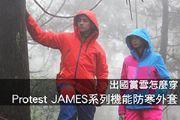 出國賞雪怎麼穿 Protest JAMES系列機能防寒外套