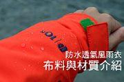 防水透氣風雨衣布料與材質介紹