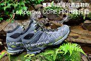 臺灣中低海拔最適鞋款 La Sportiva CORE HIGH健行鞋