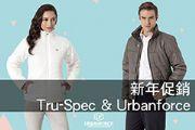 Tru-Spec & Urbanforce 新年促銷