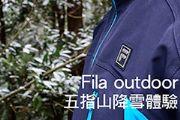 Fila outdoor五指山降雪體驗