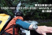 CASIO PRO TREK PRX-8000T MANASLU全新進化登山腕錶實測