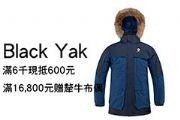 Black Yak 滿6千現抵600元 滿16,800元贈犛牛布偶