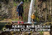 Columbia OutDry Extreme為風暴而生 專利零滲透抗水技術