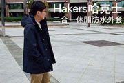 Hakers哈克士二合一休閒防水外套