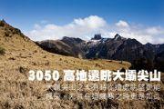 3050高地遠眺大霸尖山